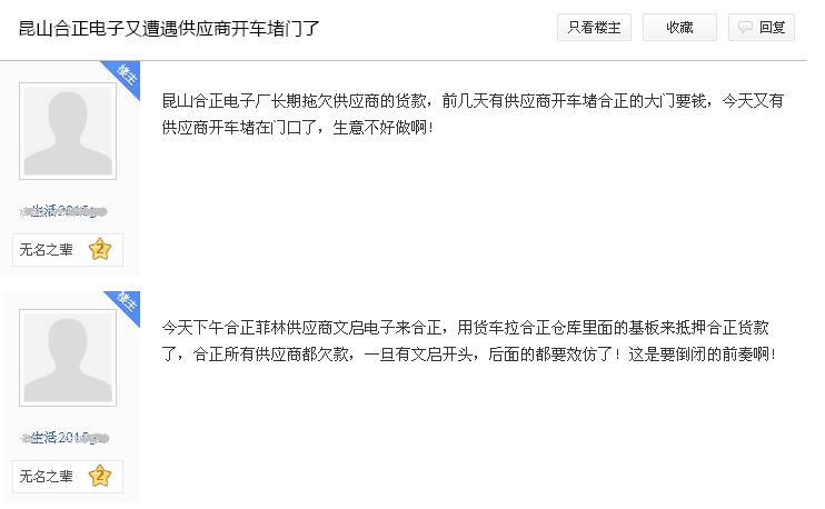 昆山合正电子科技有限公司因经营困难宣布倒闭
